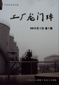 factory-stories-cover-1