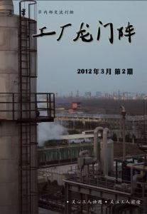 factory-stories-cover-2