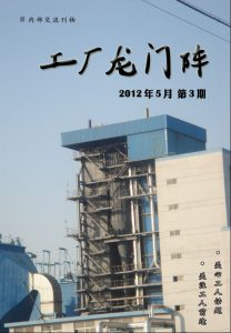 factory-stories-cover-3