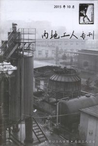 factory-stories-cover-inland-workers
