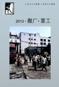 factory-stories-cover-relocation-strike