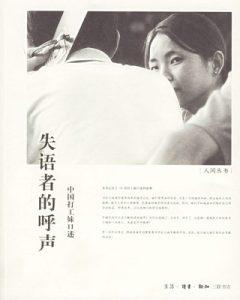 dagongmei-cover-chinese