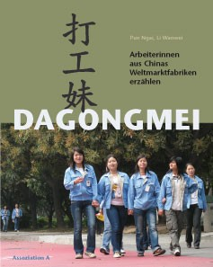 dagongmei-cover